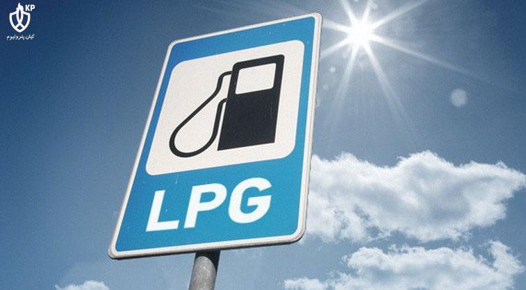 شرایط-فروش-گاز-مایع